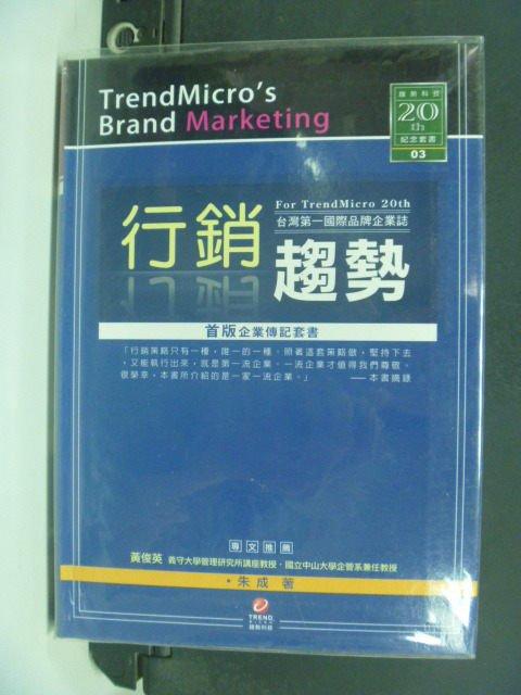 【書寶二手書T3/財經企管_GMJ】行銷趨勢─台灣第一國際品牌企業誌_朱成