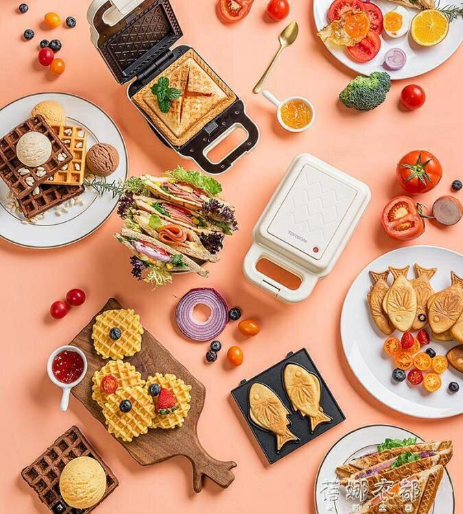 三明治機早餐機家用輕食機華夫餅麵包機多功能加熱吐司壓烤機