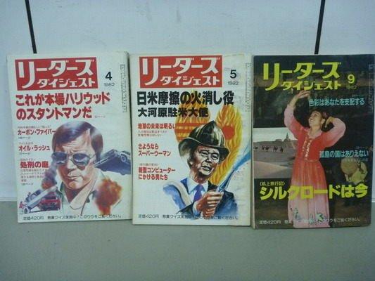 【書寶二手書T2/原文書_MSI】Readers Digest_1982年4.5.9月合售_日美摩擦滅火等