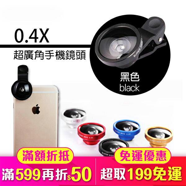 自拍神器 團體照 超廣角 0.4X 夾式 手機 外接 鏡頭 黑(80-2521)