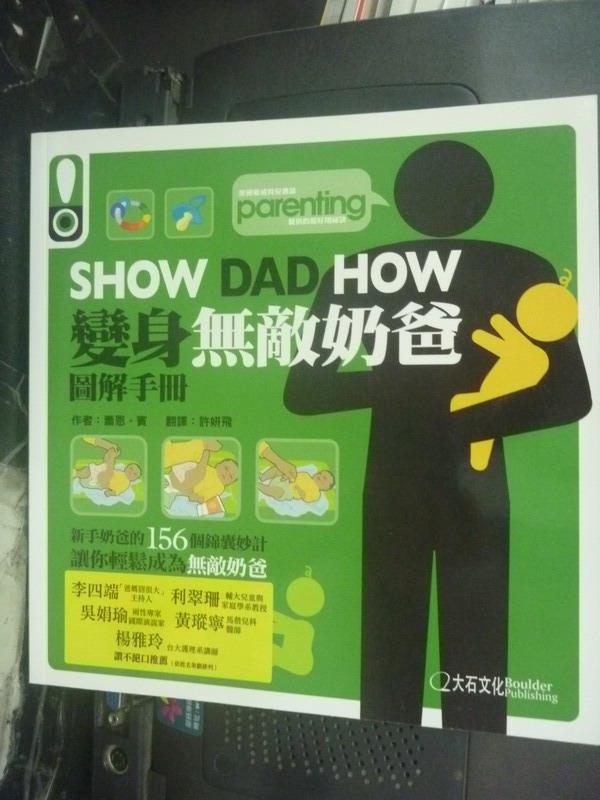【書寶二手書T2/親子_ZID】Show Dad How 變身無敵奶爸圖解手冊_原價350_肖恩