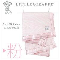 彌月寢具用品推薦到✿蟲寶寶✿【美國 Little Giraffe】彌月精品~Luxe Baby Blanket 斑馬印花紋嬰兒毯 - 粉色就在蟲寶寶嬰幼兒精品生活館推薦彌月寢具用品
