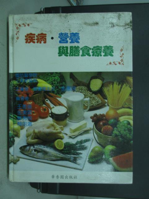 ~書寶 書T5/養生_ZIX~疾病營養與膳食療養_民83_ 500