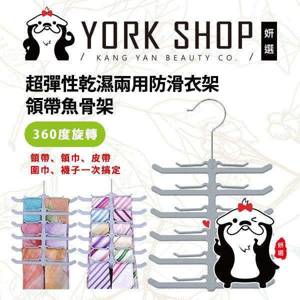【姍伶】領帶魚骨架~領巾皮帶圍巾~襪子~多功能晾衣架~360度旋轉 一次搞定