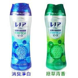 日本 P&G 洗衣芳香顆粒 375g/瓶 2種可選◆德瑞健康家◆