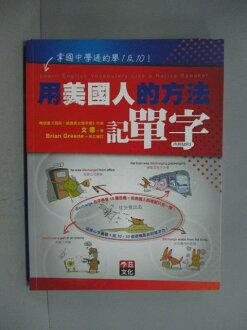 【書寶二手書T7/語言學習_ZAU】用美國人的方法記單字:拿國中學過的舉1反10!_文德