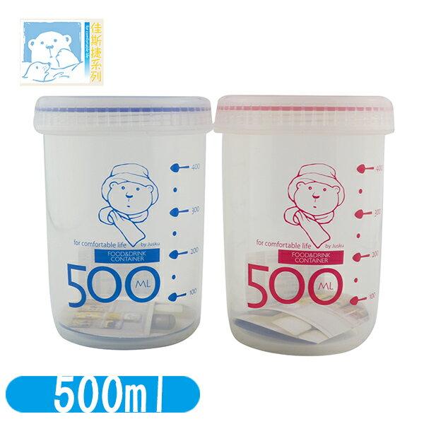 優廚02保鮮密封罐/食物罐 500ml