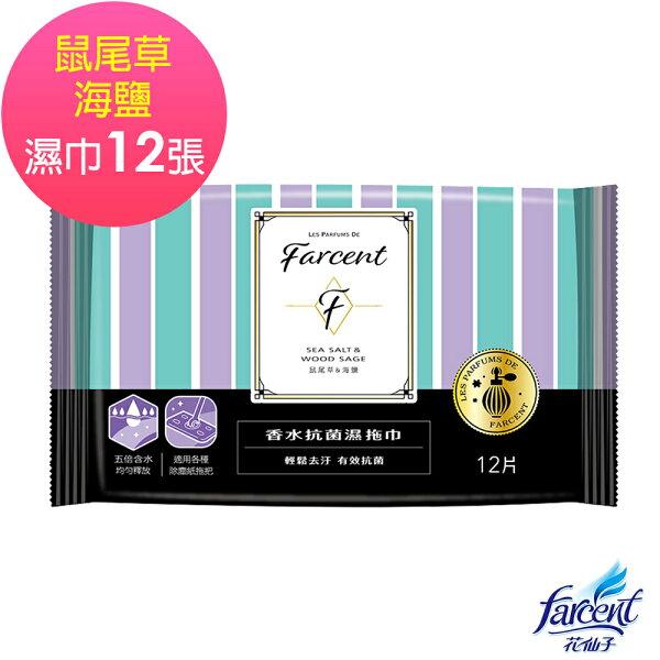 【Farcent香水】抗菌濕拖巾(12張包)-鼠尾草海鹽