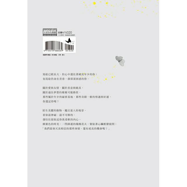 蜂蜜花火【致年少時光.限量插畫設計書衣典藏版】 8