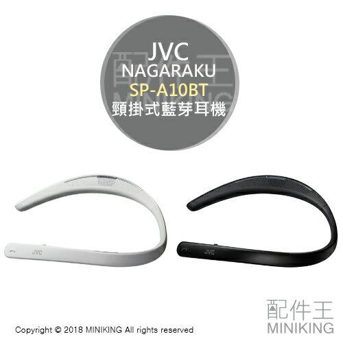 日本代購 JVC NAGARAKU SP-A10BT 頸掛式 藍芽 喇叭 耳機 揚聲器 20小時 白色 黑色