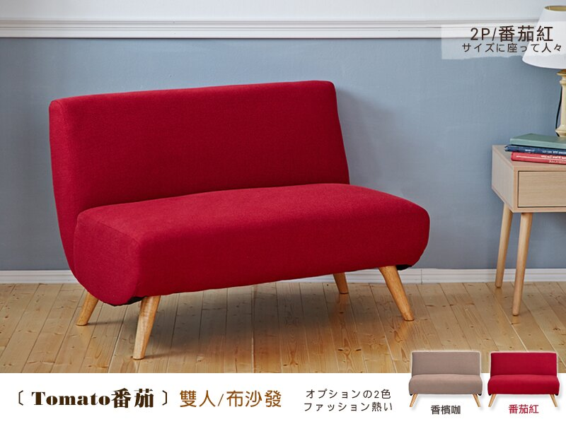 日本熱賣‧Tomato聖女番茄【雙人】布沙發/復刻經典沙發 ★班尼斯國際家具名床