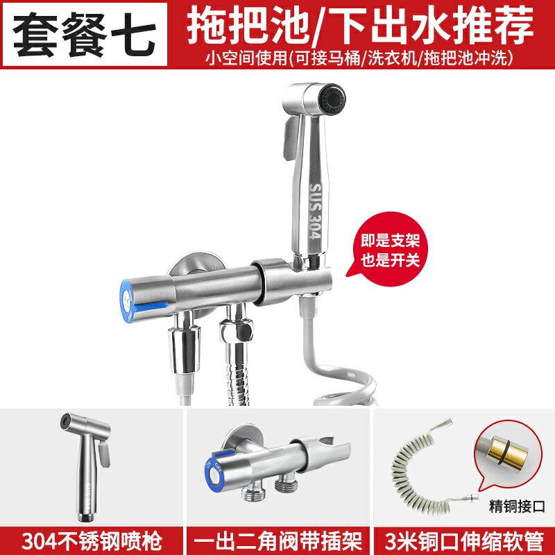 馬桶噴槍 馬桶沖洗噴槍接水龍頭婦洗器衛生間家用廁所伴侶增壓高壓沖水槍【XXL5374】