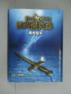 【書寶二手書T1/翻譯小說_NCZ】波西傑克森-機密檔案_雷克.萊爾頓