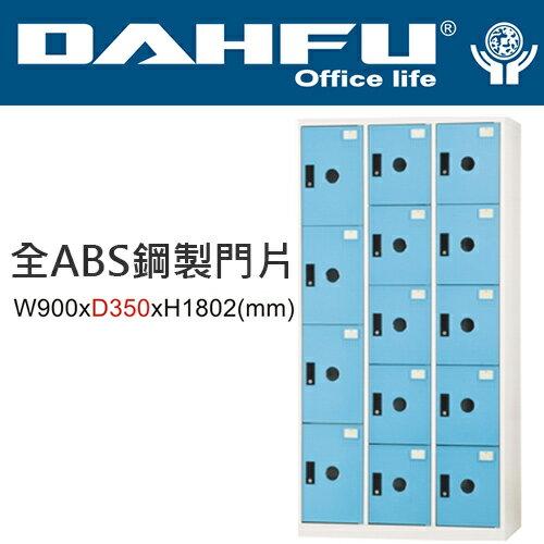 DAHFU 大富 DF-BL3410F全ABS鋼製門片十四門置物櫃-W900xD350xH1802(mm)/個