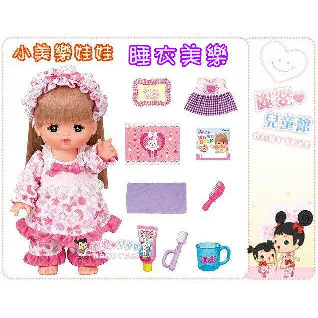 麗嬰兒童玩具館~扮家家酒玩具-PILOT-日本暢銷小美樂娃娃-小美樂晚安組.睡覺小美樂.睡衣美樂