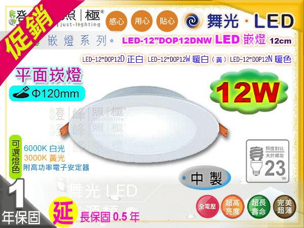 【舞光LED】LED-12W / 12cm。LED平面崁燈 擴散板 鋁製 附變壓器 保固延長 #12DOP12D【燈峰照極my買燈】