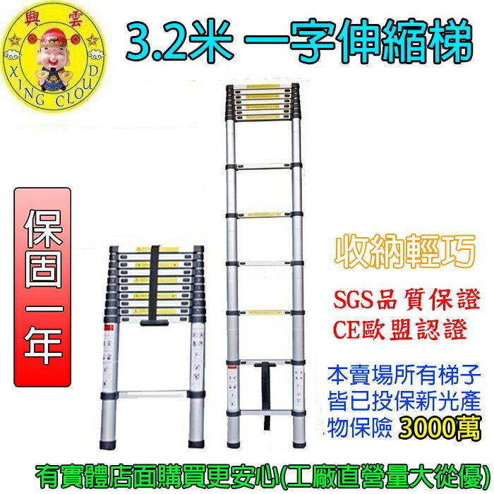 ☆︵興雲網購︵☆【8090】3.2米伸縮梯 粗管伸縮梯 鋁梯 家用梯 關節梯 一字梯 梯子 樓梯