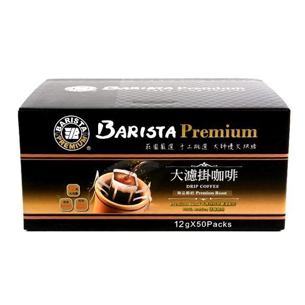 ❤含發票❤團購價❤西雅圖 大濾掛咖啡❤1箱50包入❤台灣製❤極品嚴焙 黑咖啡 濾掛咖啡 耳掛 咖啡 咖啡粉 無糖咖啡 下午茶