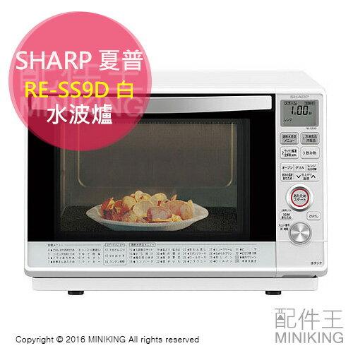 ~ 王~  SHARP 夏普 RE~SS9D 白 水波爐 微波爐烤箱23L 過熱水蒸氣 烤