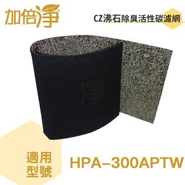 加倍淨CZ沸石除臭活性碳濾網適用HPA-300APTWhoneywell空氣清靜機(10入)