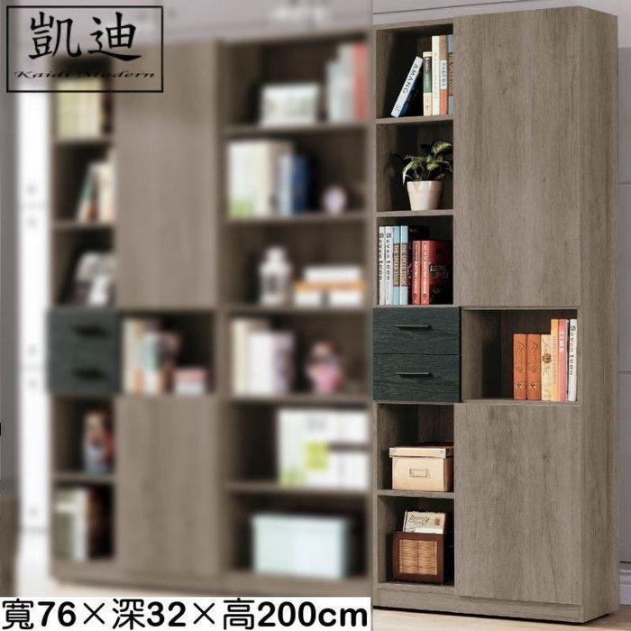 【凱迪家具】Q25-A483-03狄恩2.5尺書櫃/桃園以北市區滿五千元免運費/可刷卡-雙11購物節