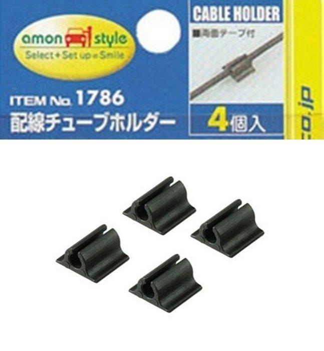 權世界@汽車用品 日本AMON收線理線器背膠黏貼式點煙器擴充器用DIY配線固定座(4入) 1786