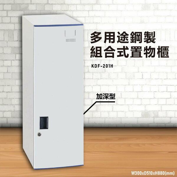 『TW品質保證』KDF-201H【大富】多用途鋼製組合式置物櫃衣櫃鞋櫃置物櫃零件存放分類任意組合櫃子