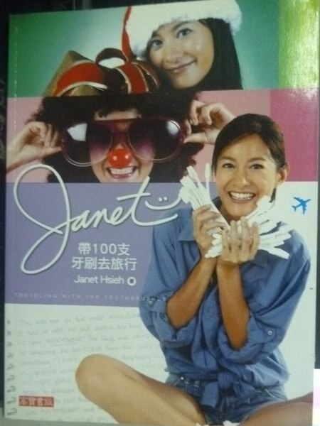 【書寶二手書T6/地圖_WGQ】Janet帶100支牙刷去旅行_謝怡芬 Janet Hsieh , Tim Li