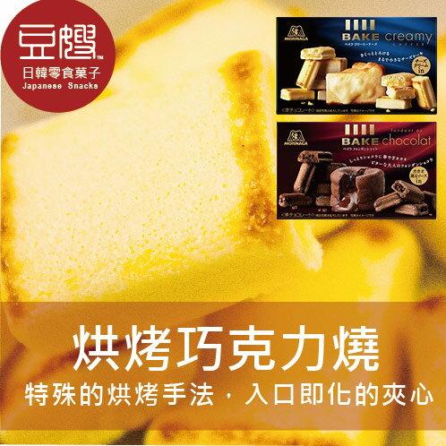 【豆嫂】日本零食 森永 Bake烘烤巧克力燒(奶油起司/熔岩巧克力/起司布蕾)