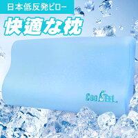 夏日寢具 涼感枕頭到CooFeel 台灣製造高級酷涼紗高密度記憶枕(MG0072)就在TheLife 樂生活推薦夏日寢具 涼感枕頭