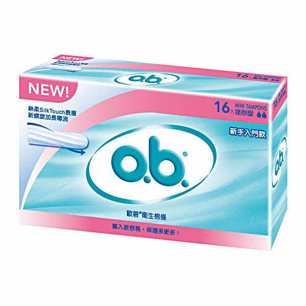 OB歐碧衛生棉條迷你型16入盒★愛康介護★