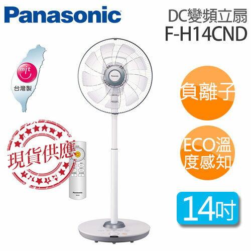 【Panasonic 國際牌】F-H14CND 14吋 DC直流 遙控立扇 電風扇【全新原廠公司貨】