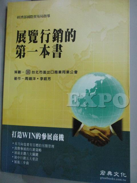 ~書寶 書T6/行銷_HID~展覽行銷的第一本書_周錫洋