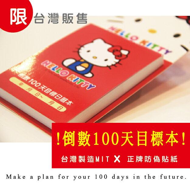 Hello Kitty 倒數100天日曆本(紅色)