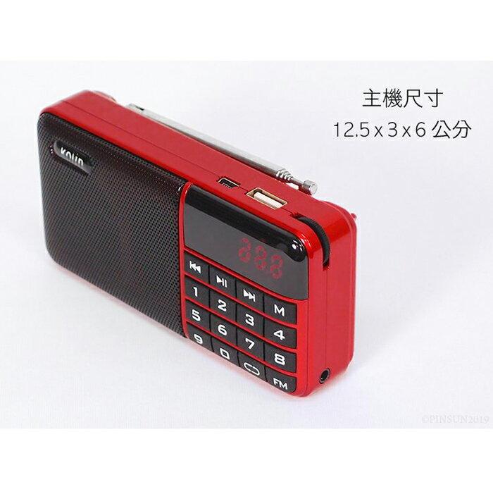 kolin歌林 KCD-EH3018 多媒體MP3播放器 FM收音機 液晶顯示 支援TF撥放 高音質 附鋰電池