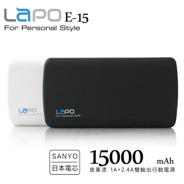 愛瘋誌:【LAPO】15000mAh皮革漆3.4A雙輸出行動電源(E-15)