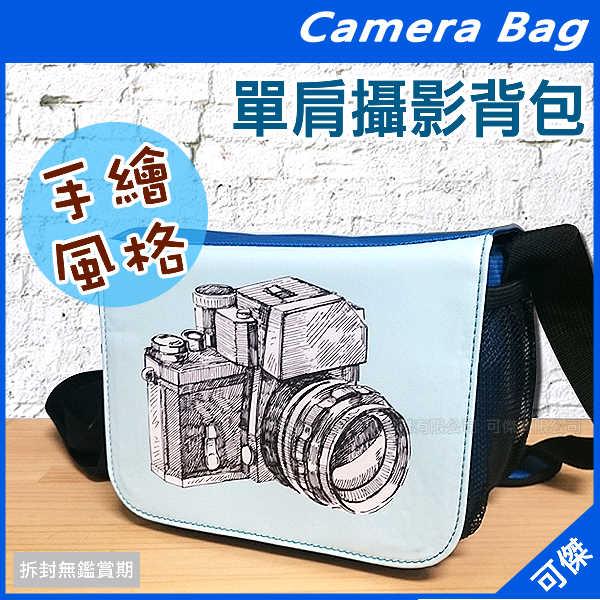 可傑  手繪風格 藍色 相機包  可愛輕巧 文青風  專為放置相機 保護機體 攜帶方便