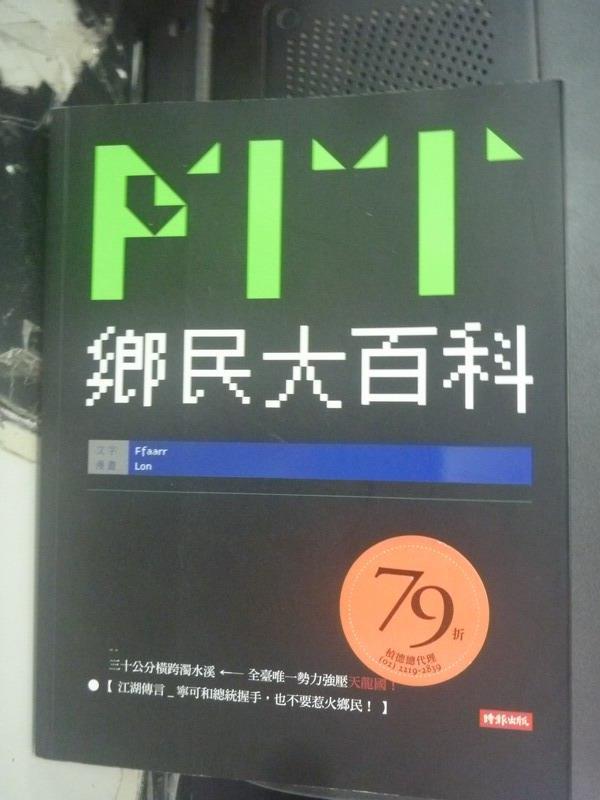 【書寶二手書T2/繪本_XEB】PTT鄉民大百科_Ffaarr
