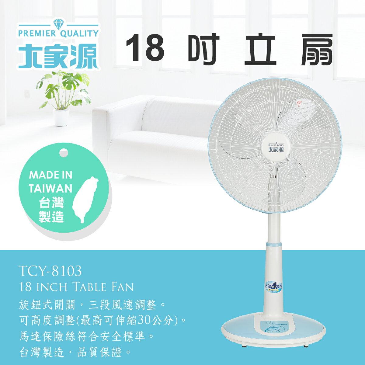 🔥現貨 / 免運🚚※免運喔🔥大家源 18吋立扇 / 電風扇 TCY-8103 2