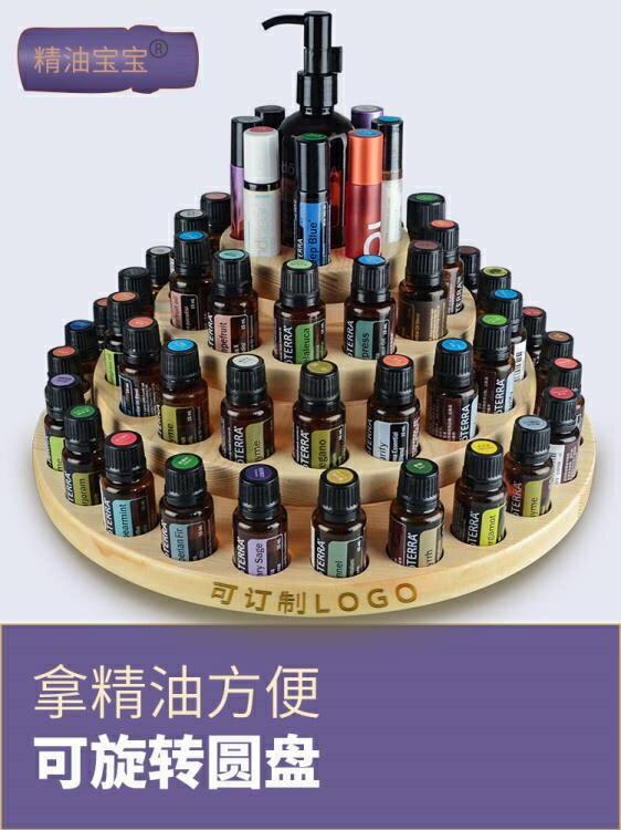 精油盒 四層可旋轉精油瓶展示架圓盤分格展示臺木制收納盒圓形實木轉盤
