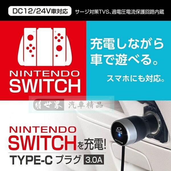權世界@汽車用品日本SEIWA3A點煙器電源充電線車充TYPE-C充電頭專用(SWITCH可用)D473