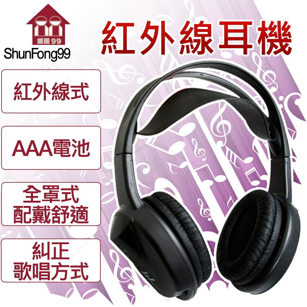 <br/><br/>  順風99 行動卡拉OK配件 紅外線耳機 耳罩式 AAA電池<br/><br/>