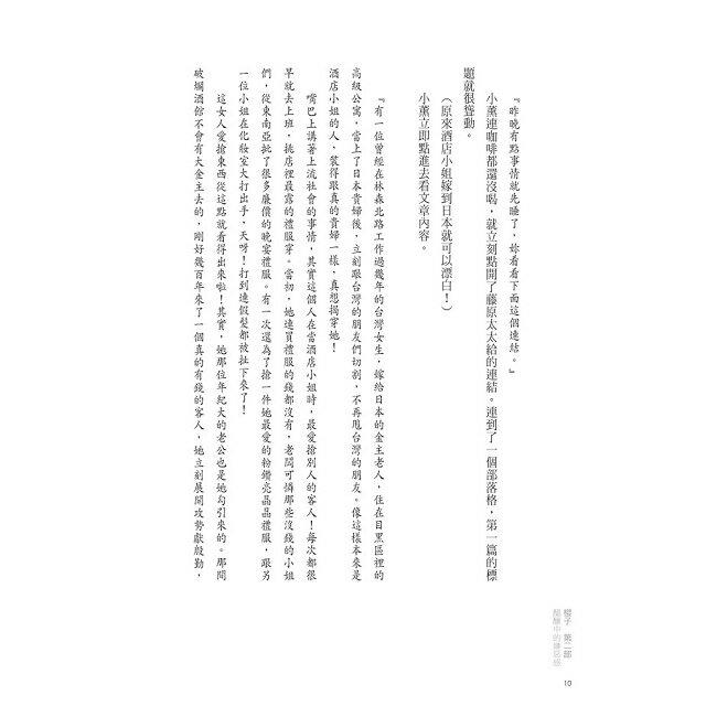 櫻子 第二部:醞釀中的嫌惡感 6