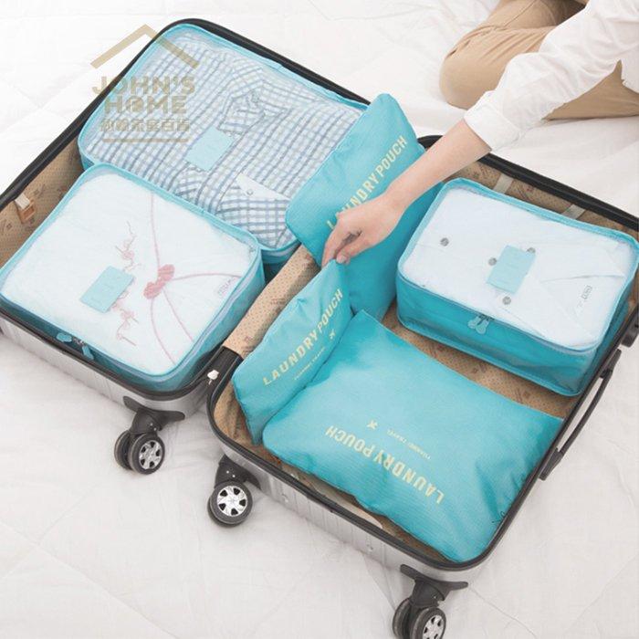約翰家庭 ~~YX025~旅行收納袋六件套 行李箱衣物整理收納包六件套 分類六件組 8色