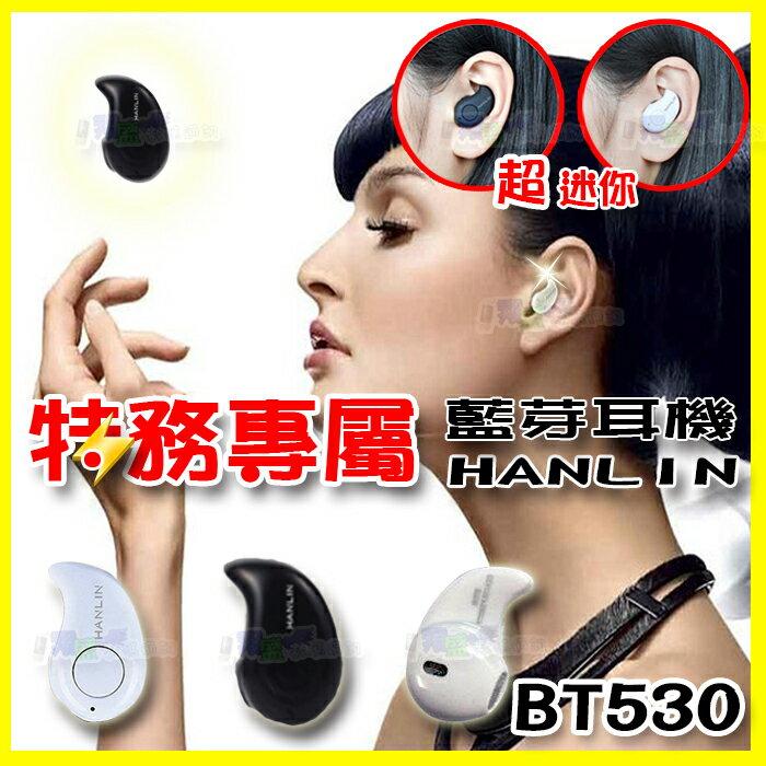 超迷你藍芽耳機 特務H隱形4.0藍牙耳機【HANLIN-BT530】支援Line通話 MP3音樂 運動健身慢跑