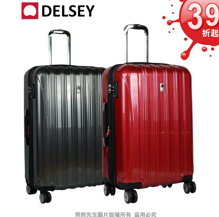《熊熊先生》下殺37折 法國大使Delsey 行李箱 076 亮面O76 雙排輪 29吋
