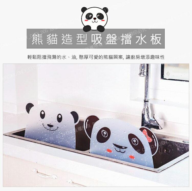 【歐比康】廚房用可愛熊貓造型水池擋水板 創意雙吸盤水槽防濺水板