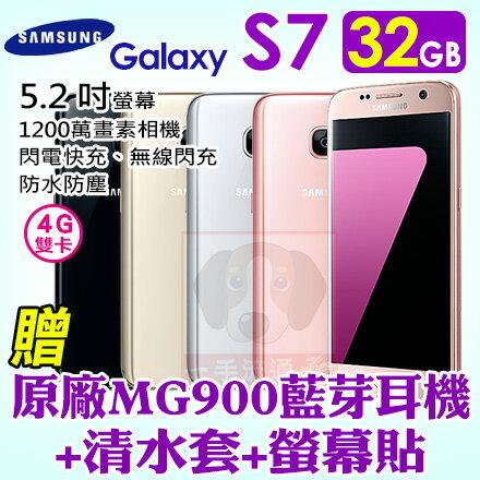 SAMSUNG GALAXY S7 32GB 贈原廠MG900藍芽耳機+清水套+螢幕貼 高階防水 4G 智慧型手機 0利率