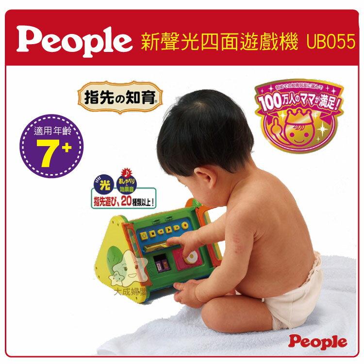 【大成婦嬰】日本 People☆新聲光四面遊戲機 UB055 聲光玩具  (7個月以上) 0