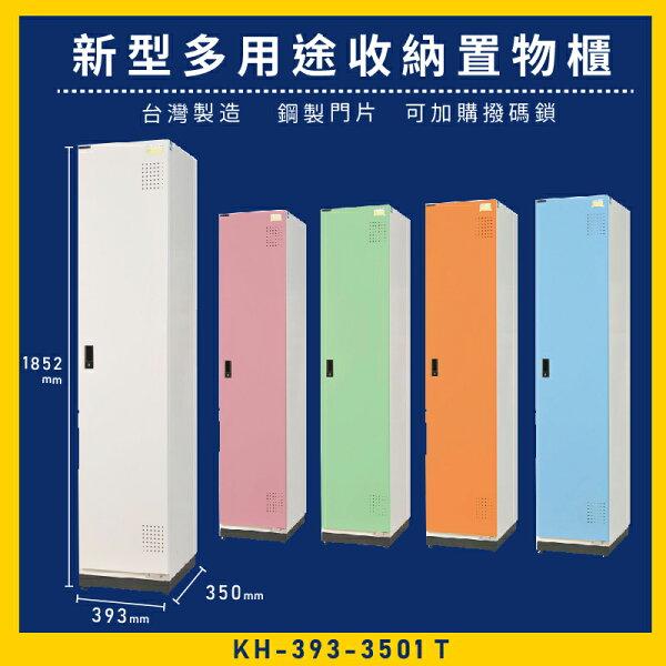 【MIT】大富新型多用途收納置物櫃KH-393-3501T收納櫃置物櫃公文櫃多功能收納密碼鎖專利設計